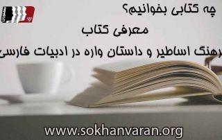 معرفیی--کتاب-فرهنگ-اساطیر-و-داستان-واره-در-ادبیات-فارسی