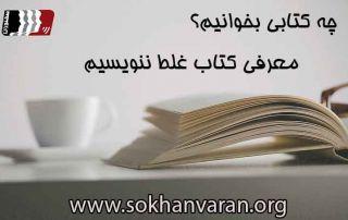 معرفی کتاب غلط ننویسیم
